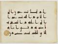 View Fragment of a Qur'an, sura 2:191-233 digital asset number 44