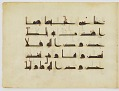 View Fragment of a Qur'an, sura 2:191-233 digital asset number 55