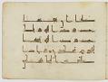 View Fragment of a Qur'an, sura 2:191-233 digital asset number 57
