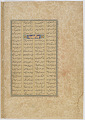 View Folio from the <em>Silsilat al-dhahab</em> (Chain of gold) in the <em>Haft awrang</em> (Seven thrones) by Jami (d. 1492); recto: A father advises his son about love; verso: text digital asset number 1