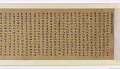 View Sutra of the Great Demise (Mahaparinirvana Sutra) in standard script digital asset number 0