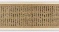 View Sutra of the Great Demise (Mahaparinirvana Sutra) in standard script digital asset number 2
