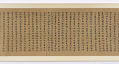 View Sutra of the Great Demise (Mahaparinirvana Sutra) in standard script digital asset number 3