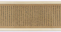 View Sutra of the Great Demise (Mahaparinirvana Sutra) in standard script digital asset number 4
