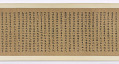 View Sutra of the Great Demise (Mahaparinirvana Sutra) in standard script digital asset number 5