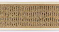 View Sutra of the Great Demise (Mahaparinirvana Sutra) in standard script digital asset number 6