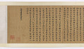 View Sutra of the Great Demise (Mahaparinirvana Sutra) in standard script digital asset number 8