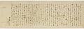 View Illustrated legend of <em>Tamamo no mae</em> digital asset number 6