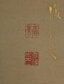 View Pigeons at Sensoji (Asakusa Kannon Temple) digital asset number 2