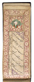 View Poetry anthology manuscript in safina format of 25 folios digital asset number 13