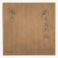 View Buncheong ware tea bowl, named Naruto digital asset number 3