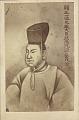 View Painted portrait of Tokugawa Iemochi digital asset: Painted portrait of Tokugawa Iemochi, [graphic]
