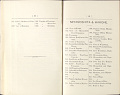 View Catalogue of the Kimbei Photographic Studio, [1880-1900] digital asset number 5