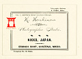 View Album of photographs of Nikko Late 19th - early 20th century digital asset number 8