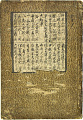 View Collection of Ukiyo-e prints digital asset number 0