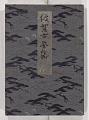 View Higagoto shū digital asset number 1