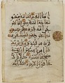 View Folio from a Qur'an, Sura 74:38-54 digital asset number 1