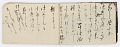 """View Daifukucho (""""lucky notebook""""); album of striped textile scraps digital asset number 6"""
