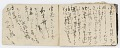 """View Daifukucho (""""lucky notebook""""); album of striped textile scraps digital asset number 7"""