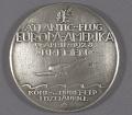 View Medal, First East-West Transatlantic Flight digital asset number 2