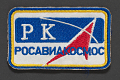 View Patch, Government, Russian Aerospace Agency digital asset number 0