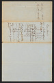 View Report of Sale for Mosquito Point Plantation including 54 enslaved persons digital asset number 1