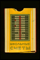 View <I>Tchoty</I>, or Russian Abacus digital asset: Russian Abacus, Front View of Envelope
