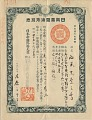View [Japanese passport : printed form ] digital asset: [Japanese passport : printed form ].