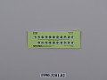 View Norimin Oral Contraceptive digital asset number 9
