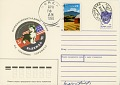 View Race cachet for the Hope Race, 1990 digital asset: Russian Mail Cache