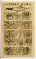 View newspaper, Heart Mountain Sentinel Vol. III No. 45, Heart Mountain, 11/04/1944 digital asset number 8