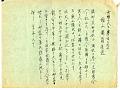 View paper writings on Leyte, Saipan, Mariana Islands, China, Tokyo Broadcast, 10/6/1944 digital asset number 2