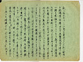 View paper writings on Leyte, Saipan, Mariana Islands, China, Tokyo Broadcast, 10/6/1944 digital asset number 3