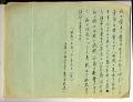 View paper writings on Leyte, Saipan, Mariana Islands, China, Tokyo Broadcast, 10/6/1944 digital asset number 4