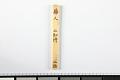 View Tally Stick, China, n.d. digital asset: Tally stick, China, n.d.