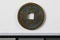 View T'ien Te T'ung Pao, China, 900-999 digital asset: T'ien Te T'ung Pao, China, 900 - 999