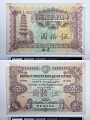 View 50 Dollars, Banque Industrielle de Chine, Peking, China, 1914 - 1915 digital asset number 2
