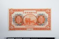 View 5 Dollars, Tsihar Hsing Yeh Bank, Peking China, 1927 digital asset number 0