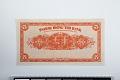 View 5 Dollars, Tsihar Hsing Yeh Bank, Peking China, 1927 digital asset number 1