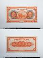 View 5 Dollars, Tsihar Hsing Yeh Bank, Peking China, 1927 digital asset number 2