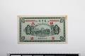 View 1 Yuan, The Provincial Bank of Kiangsu, Kiangsu, China, 1927 digital asset number 0
