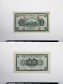 View 1 Yuan, The Provincial Bank of Kiangsu, Kiangsu, China, 1927 digital asset number 2