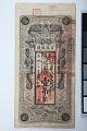 View 1 Tiao, Kirin Yung Heng Provincial Bank, China, 1911 digital asset number 0