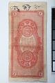 View 1 Tiao, Kirin Yung Heng Provincial Bank, China, 1911 digital asset number 1