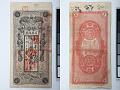 View 1 Tiao, Kirin Yung Heng Provincial Bank, China, 1911 digital asset number 2