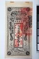 View 1 Tiao, Kirin Yung Heng Provincial Bank, China, 1916 digital asset number 0
