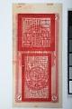 View 1 Tiao, Kirin Yung Heng Provincial Bank, China, 1916 digital asset number 1