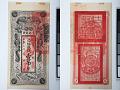 View 1 Tiao, Kirin Yung Heng Provincial Bank, China, 1916 digital asset number 2