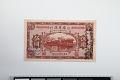 View 5 Yuan, Provincial Bank of Kiangsu, China, 1927 digital asset number 0