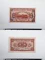 View 5 Yuan, Provincial Bank of Kiangsu, China, 1927 digital asset number 1